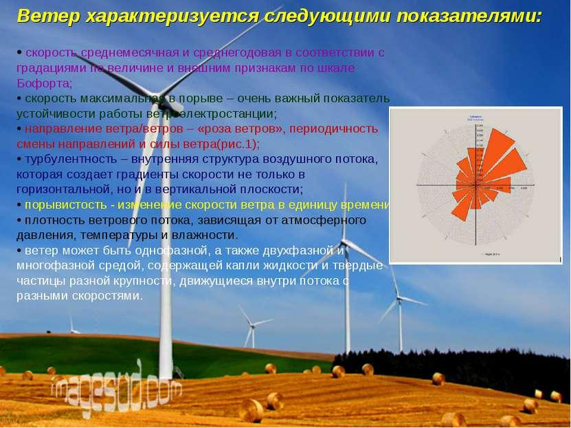 Ветер характеризуется следующими показателями: • скорость среднемесячная и ср...