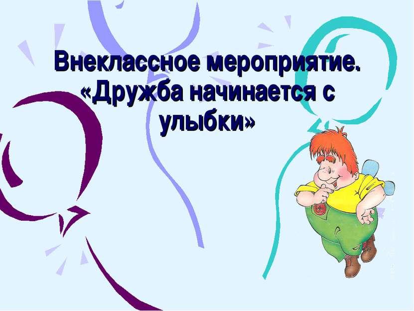 Внеклассное мероприятие. «Дружба начинается с улыбки»