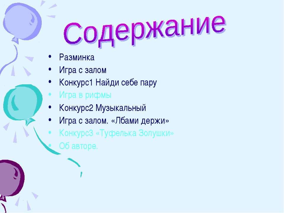 Разминка Игра с залом Конкурс1 Найди себе пару Игра в рифмы Конкурс2 Музыкаль...