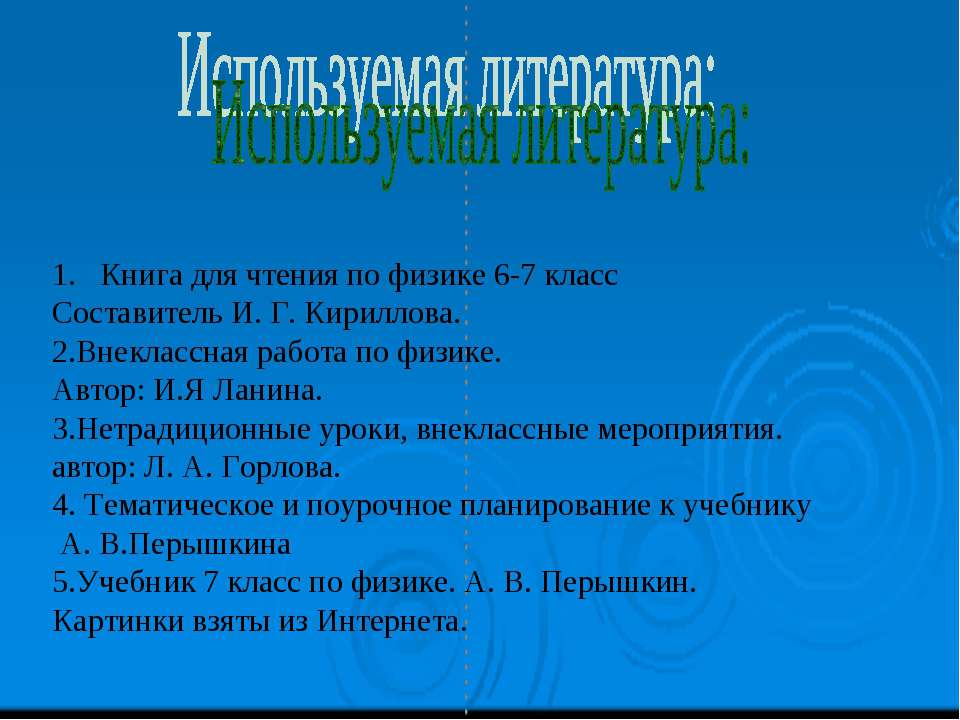Книга для чтения по физике 6-7 класс Составитель И. Г. Кириллова. 2.Внеклассн...