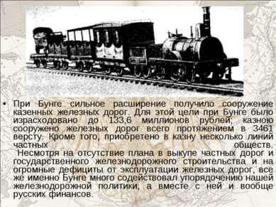 При Бунге сильное расширение получило сооружение казенных железных дорог. Для...