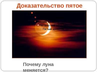 Доказательство пятое Почему луна меняется?