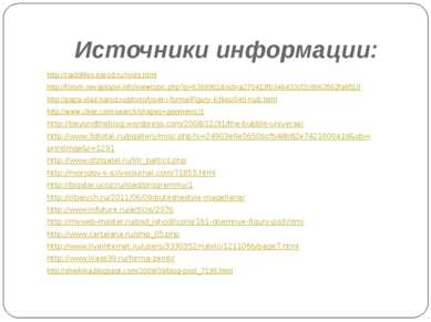 Источники информации: http://raidofiles.narod.ru/rools.html http://forum.seva...