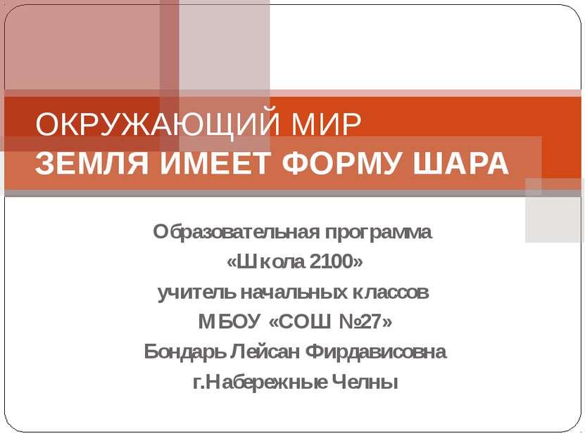 Образовательная программа «Школа 2100» учитель начальных классов МБОУ «СОШ №2...