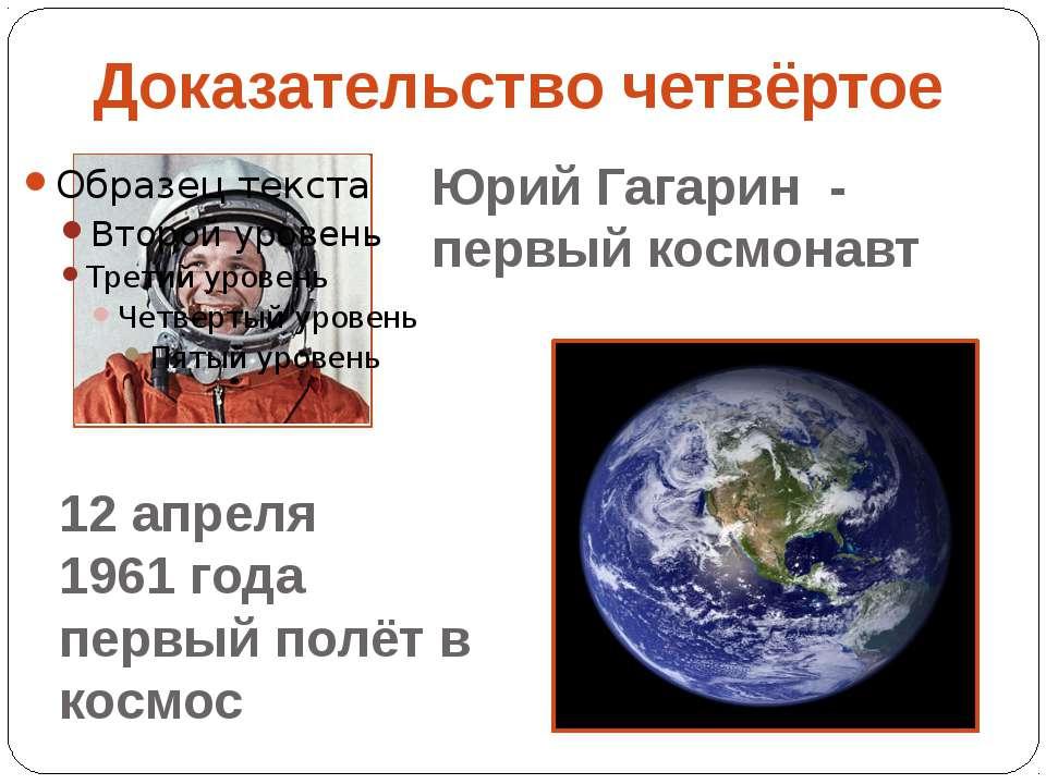 Вильям карпентер 100 доказательств что земля не является шаром