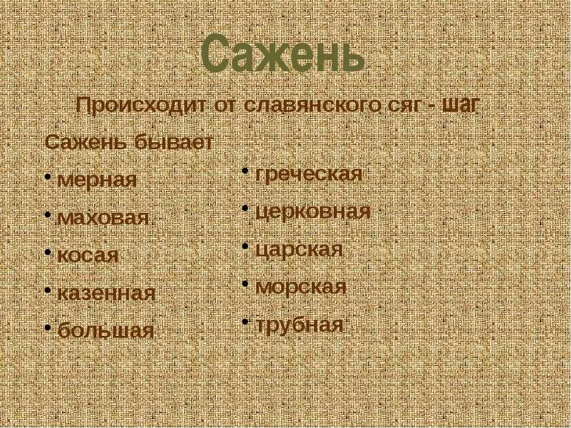 Сажень Происходит от славянского сяг - шаг Сажень бывает мерная маховая косая...