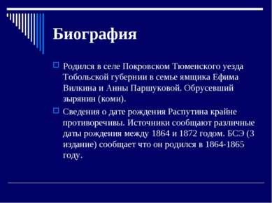Биография Родился в селе Покровском Тюменского уезда Тобольской губернии в се...