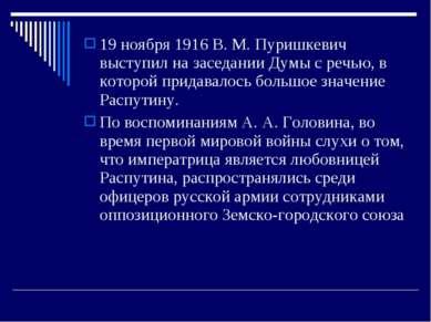 19 ноября 1916 В.М.Пуришкевич выступил на заседании Думы с речью, в которой...