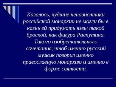 Казалось, худшие ненавистники российской монархии не могли бы в казнь ей прид...