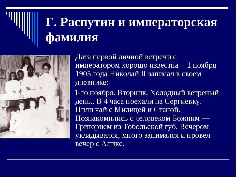 Г. Распутин и императорская фамилия Дата первой личной встречи с императором ...