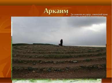 Аркаим Аркаим по-славянски значит город Медведя-Велеса (Арк - медведь). Велес...