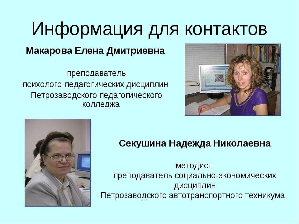 Информация для контактов Макарова Елена Дмитриевна, преподаватель психолого-п...