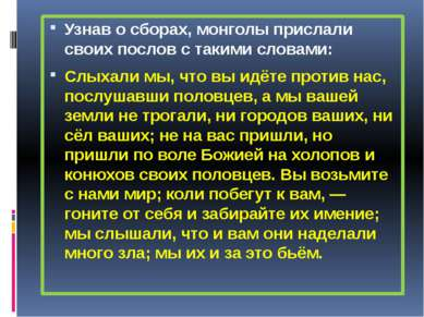 Узнав о сборах, монголы прислали своих послов с такими словами: Слыхали мы, ч...