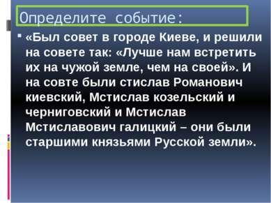 Определите событие: «Был совет в городе Киеве, и решили на совете так: «Лучше...