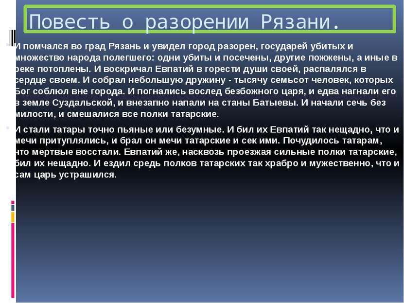 Повесть о разорении Рязани. И помчался во град Рязань и увидел город разорен,...