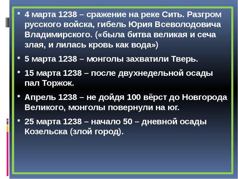 4 марта 1238 – сражение на реке Сить. Разгром русского войска, гибель Юрия Вс...