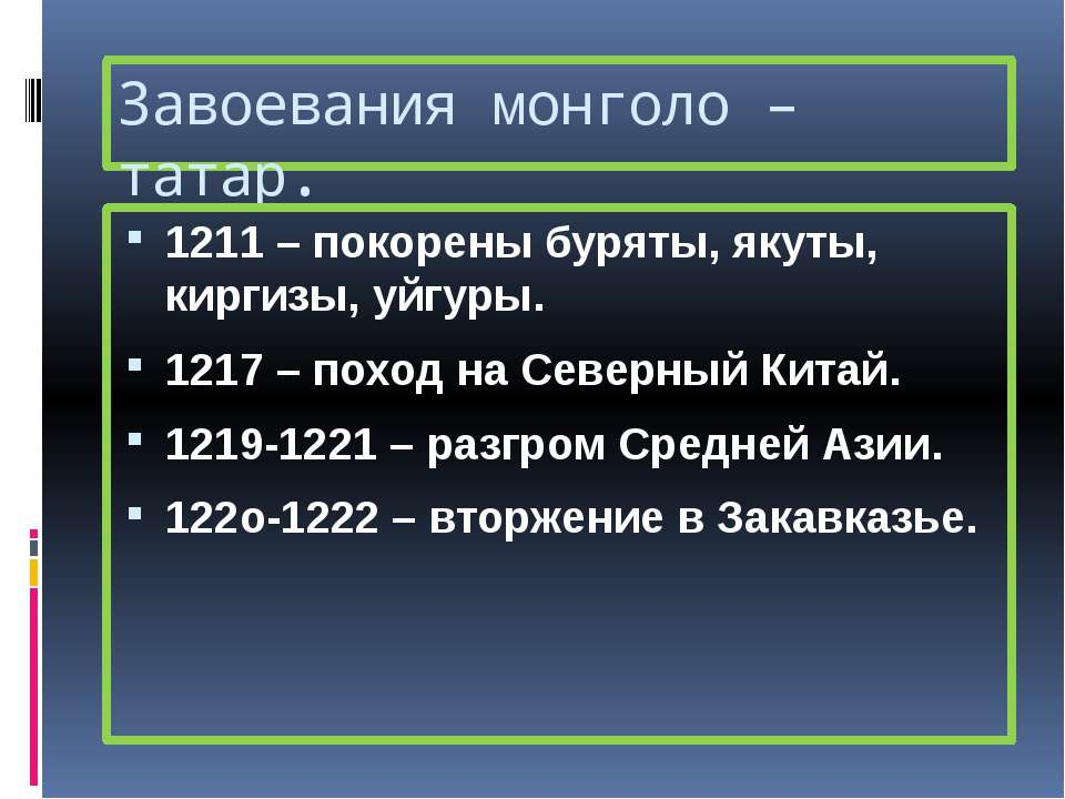 Завоевания монголо – татар. 1211 – покорены буряты, якуты, киргизы, уйгуры. 1...