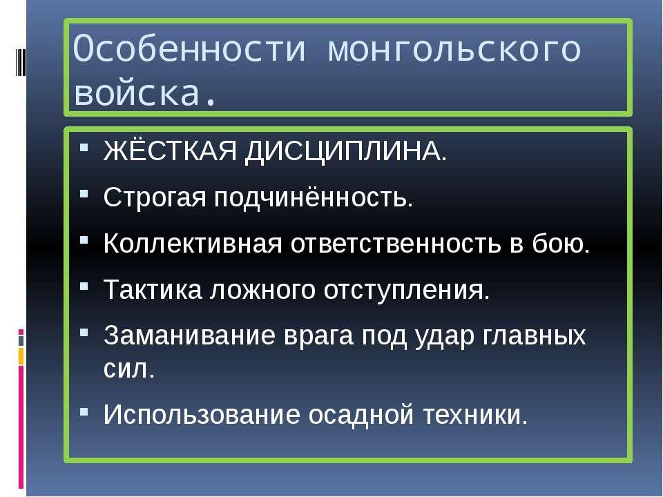 Особенности монгольского войска. ЖЁСТКАЯ ДИСЦИПЛИНА. Строгая подчинённость. К...