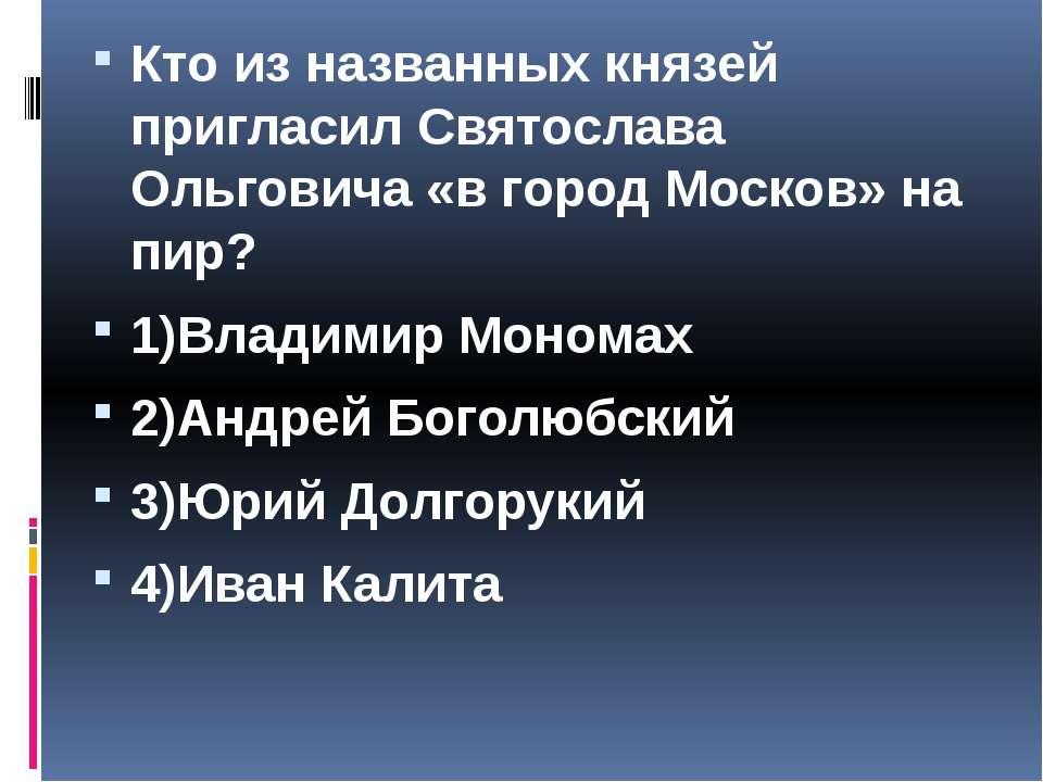 Кто из названных князей пригласил Святослава Ольговича «в город Москов» на пи...