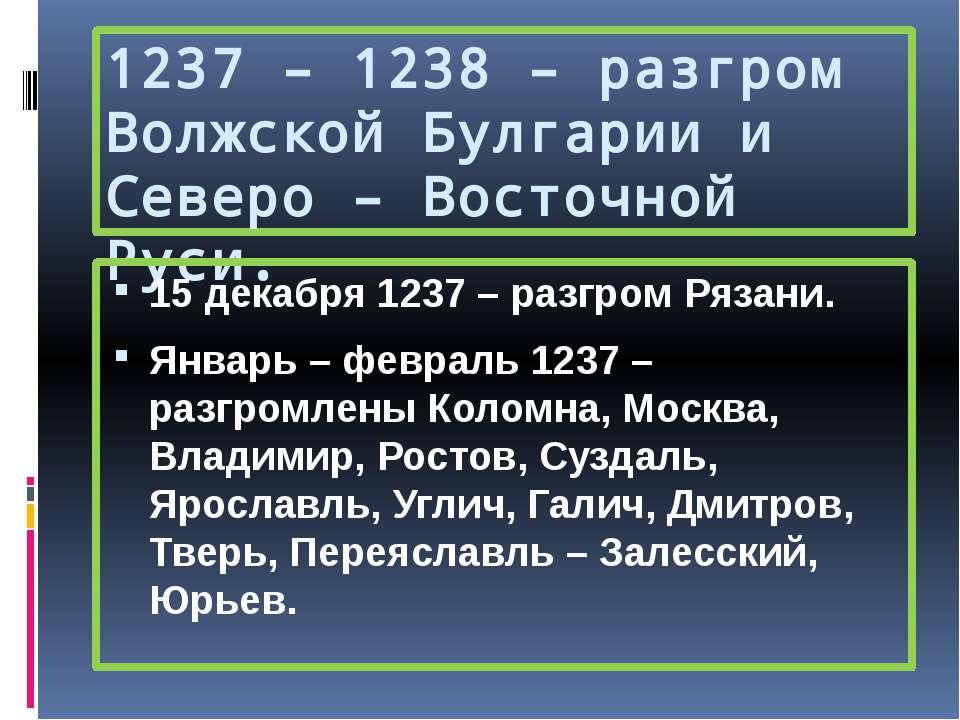 1237 – 1238 – разгром Волжской Булгарии и Северо – Восточной Руси. 15 декабря...