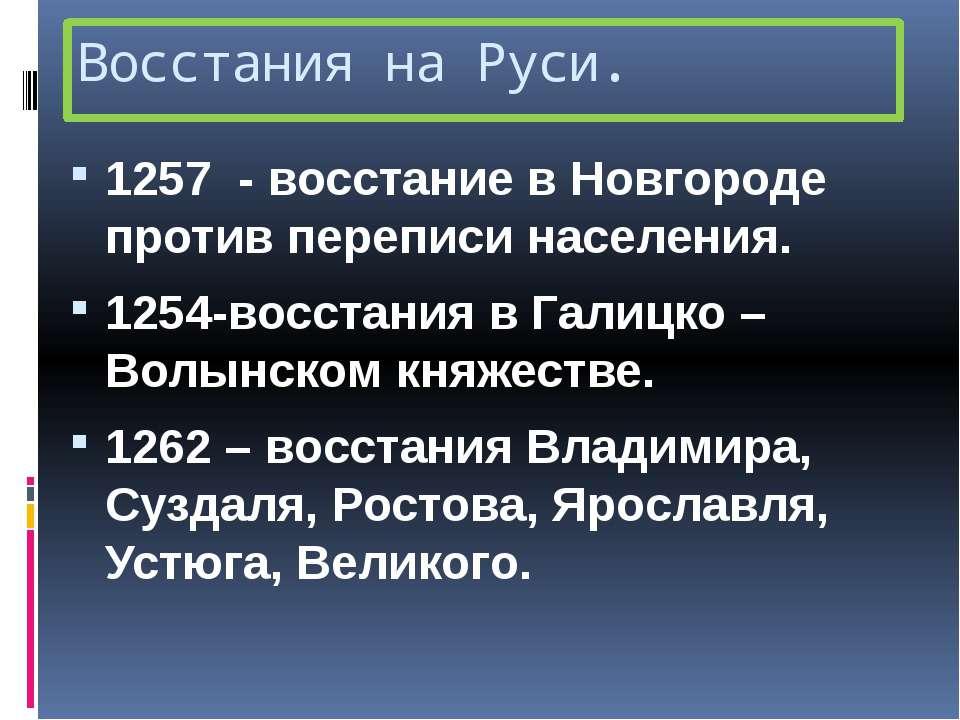Восстания на Руси. 1257 - восстание в Новгороде против переписи населения. 12...