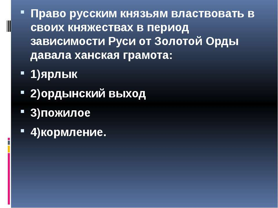 Право русским князьям властвовать в своих княжествах в период зависимости Рус...