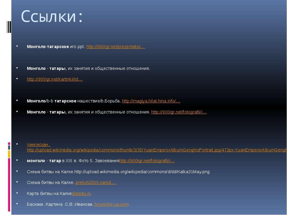 Ссылки: Монголо-татарское иго.ppt. http://900igr.net/prezentatsii… Монголо - ...