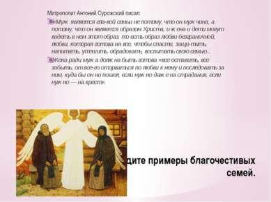 Приведите примеры благочестивых семей. Митрополит Антоний Сурожский писал: «М...