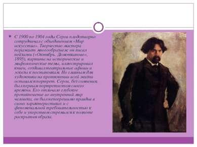 С 1900 по 1904 годы Серов плодотворно сотрудничал с объединением «Мир искусст...