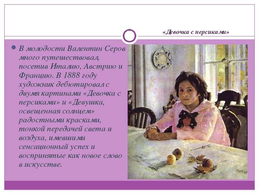В молодости Валентин Серов много путешествовал, посетив Италию, Австрию и Фра...