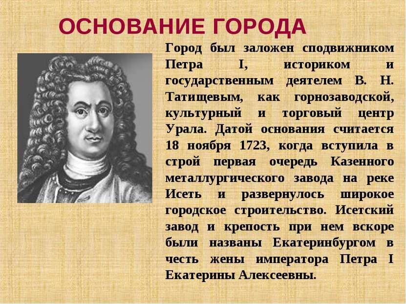 ОСНОВАНИЕ ГОРОДА Город был заложен сподвижником Петра I, историком и государс...