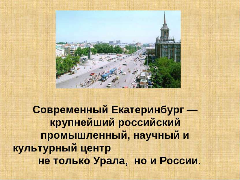 Современный Екатеринбург — крупнейший российский промышленный, научный и куль...