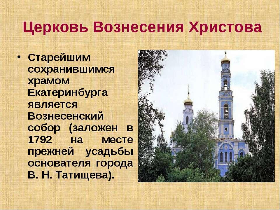 Церковь Вознесения Христова Старейшим сохранившимся храмом Екатеринбурга явля...