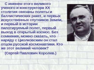 С именем этого великого ученого и конструктора XX столетия связаны полеты и б...