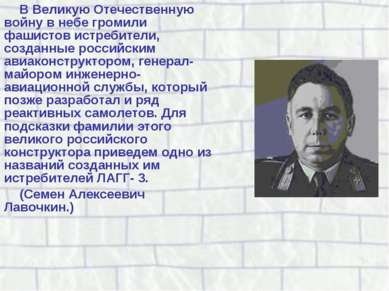 В Великую Отечественную войну в небе громили фашистов истребители, созданные ...
