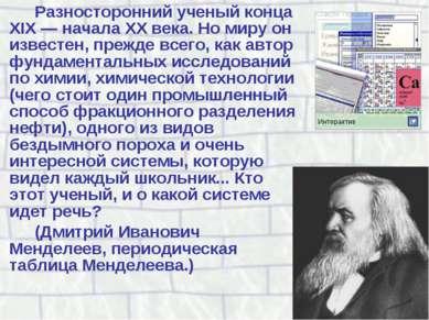 Разносторонний ученый конца XIX — начала XX века. Но миру он известен, прежде...