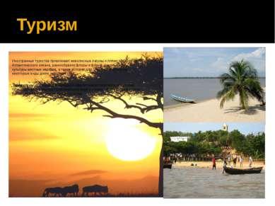 Туризм Иностранных туристов привлекают живописные лагуны и пляжи побережья Ат...