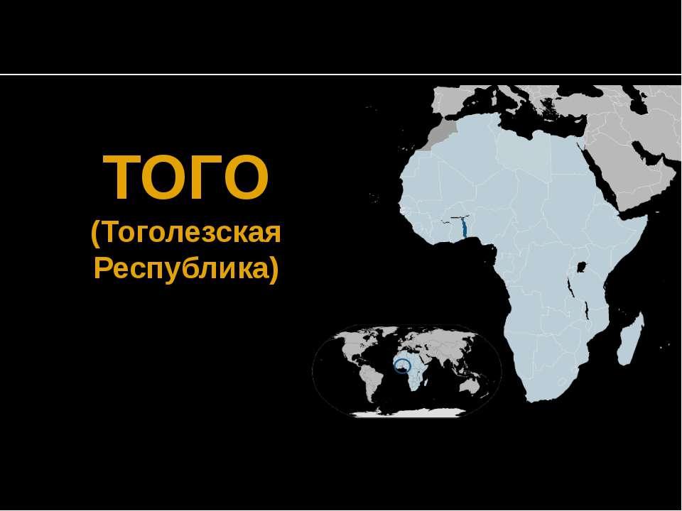 ТОГО (Тоголезская Республика)