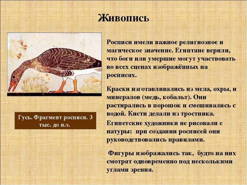 Росписи имели важное религиозное и магическое значение. Египтяне верили, что ...
