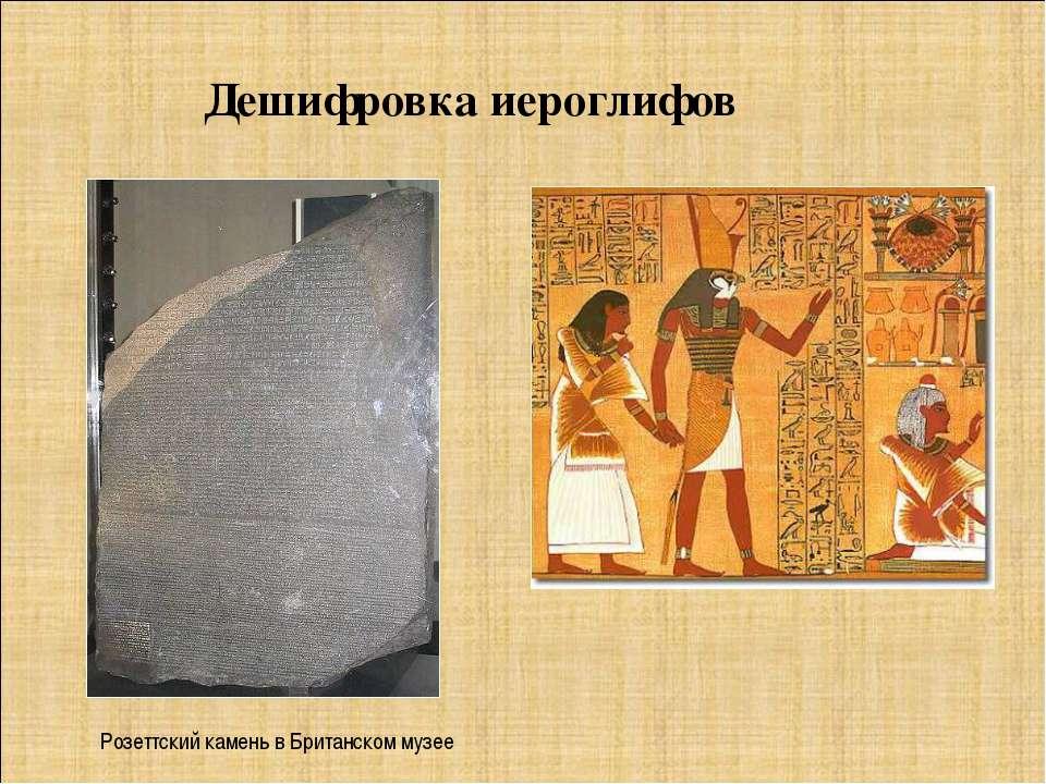 Дешифровка иероглифов Розеттский камень в Британском музее