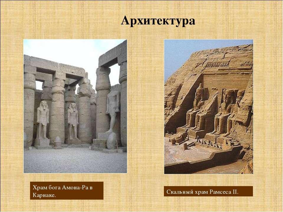 Архитектура Храм бога Амона-Ра в Карнаке. Скальный храм Рамсеса II.