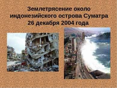 Землетрясение около индонезийского острова Суматра 26 декабря 2004 года