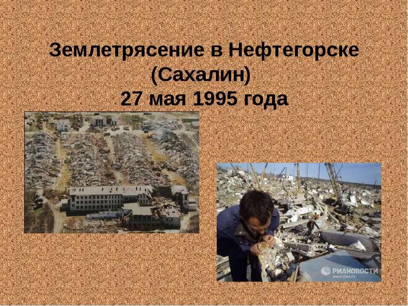 Землетрясение в Нефтегорске (Сахалин) 27 мая 1995 года