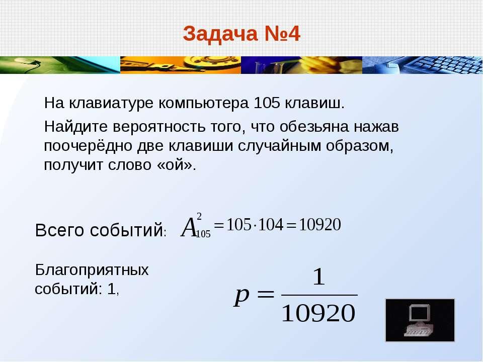 Задача №4 На клавиатуре компьютера 105 клавиш. Найдите вероятность того, что ...