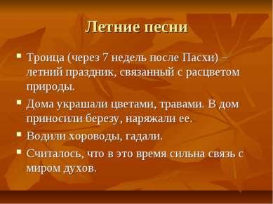 Летние песни Троица (через 7 недель после Пасхи) – летний праздник, связанный...