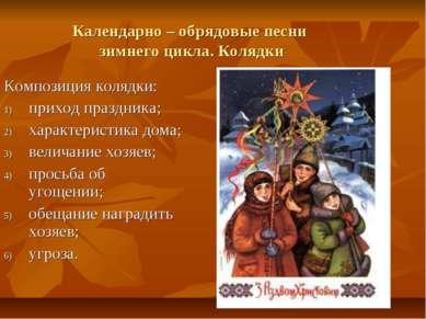 Календарно – обрядовые песни зимнего цикла. Колядки Композиция колядки: прихо...