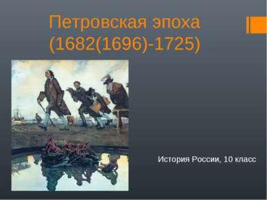 Петровская эпоха (1682(1696)-1725) История России, 10 класс