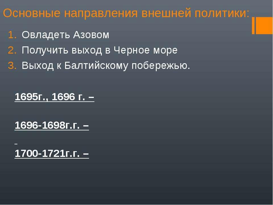 Основные направления внешней политики: Овладеть Азовом Получить выход в Черно...