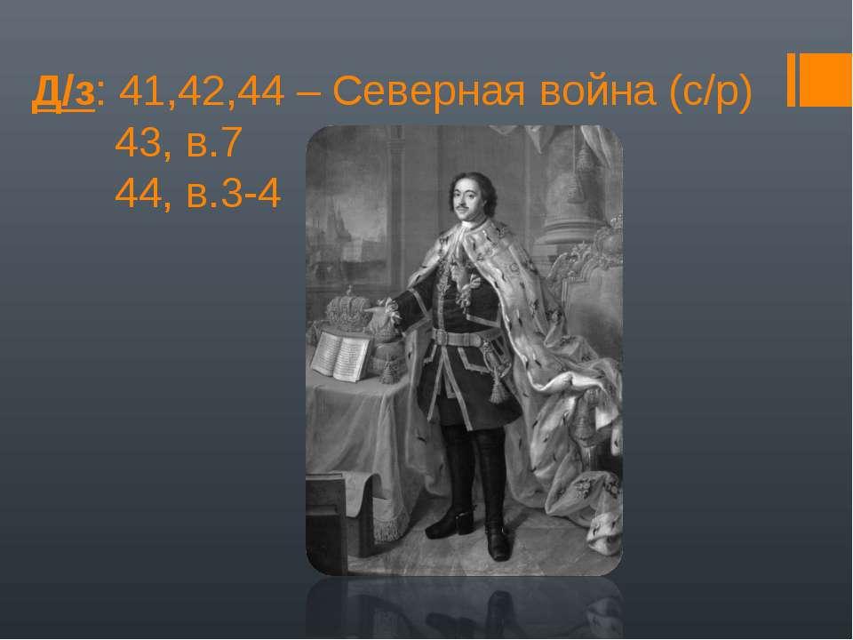 Д/з: 41,42,44 – Северная война (с/р) 43, в.7 44, в.3-4