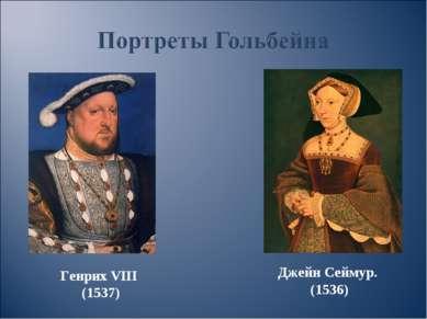 Джейн Сеймур. (1536) Генрих VIII (1537)